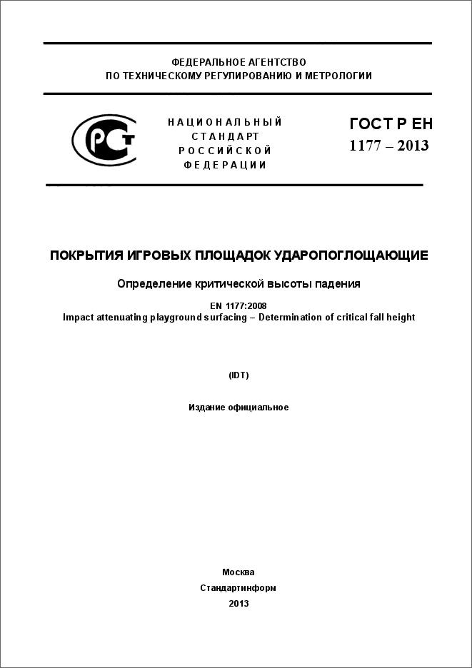 Нормативный документ на резиновую плитку