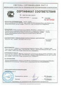 Сертификат на резиновую плитку