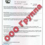 Сертификат соответствия ГОСТ Р ЕН 1177-2013