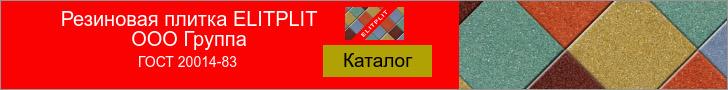 Каталог резиновой плитки ELITPLIT