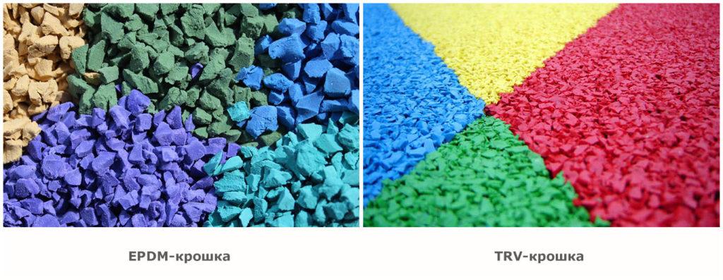 Сравнение двух видов резиновой крошки