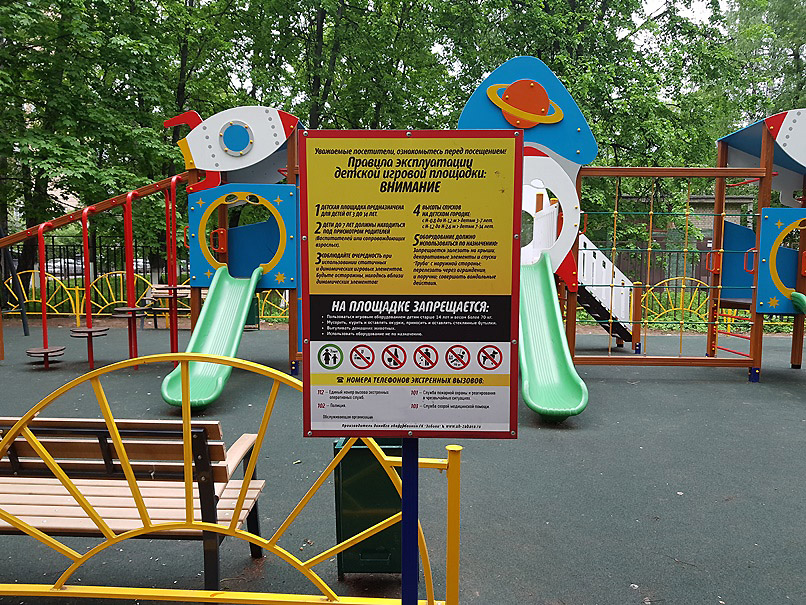 Информационный щит на детской площадке