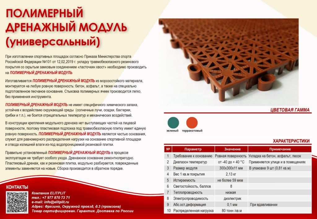 Универсальный полимерный дренажный модуль