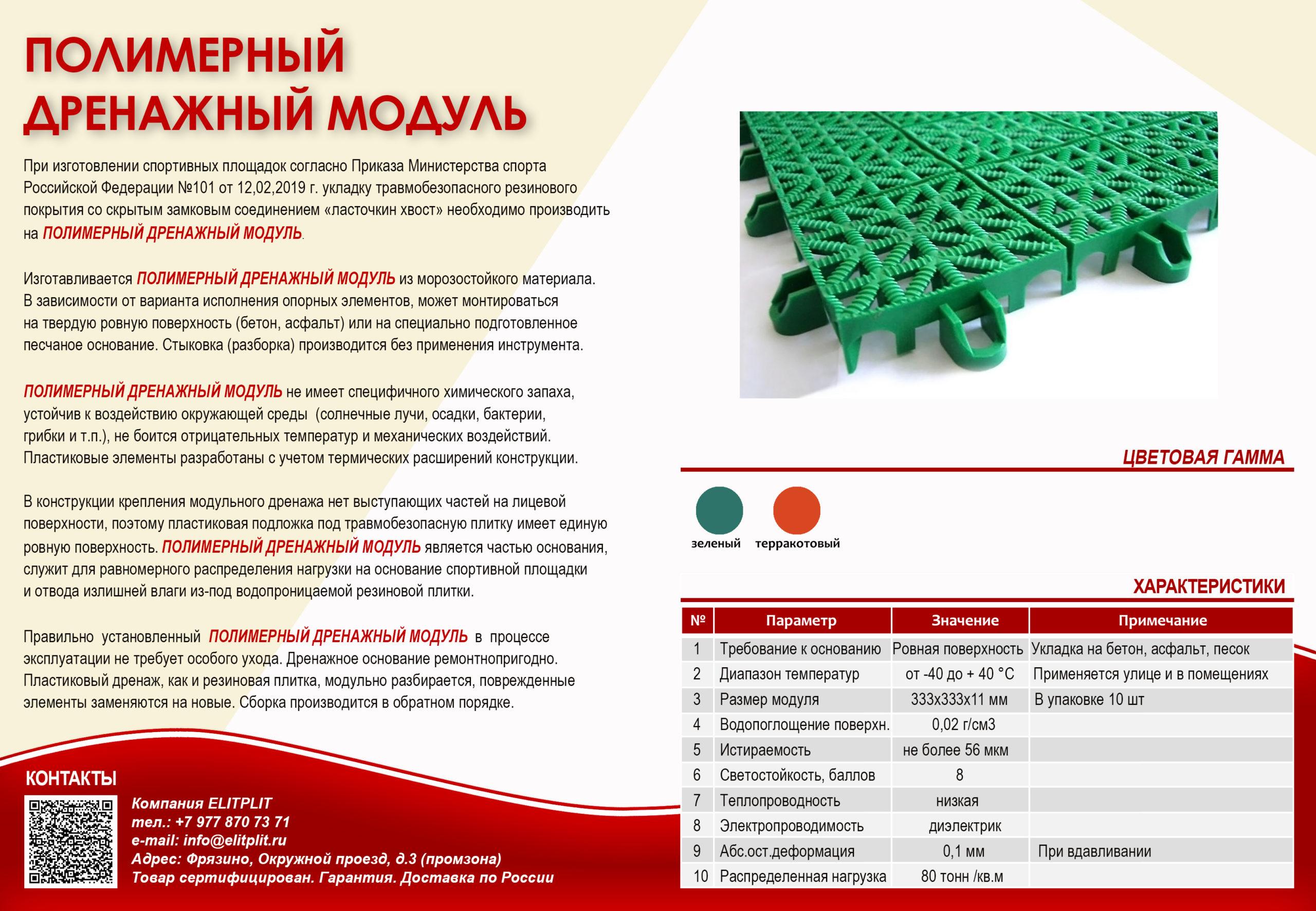 Полимерный дренажный модуль 333х333х16 мм для твердых оснований