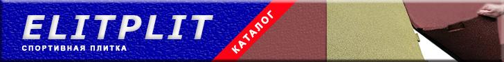 Спортивная плитка ELITPLIT из резиновой крошки