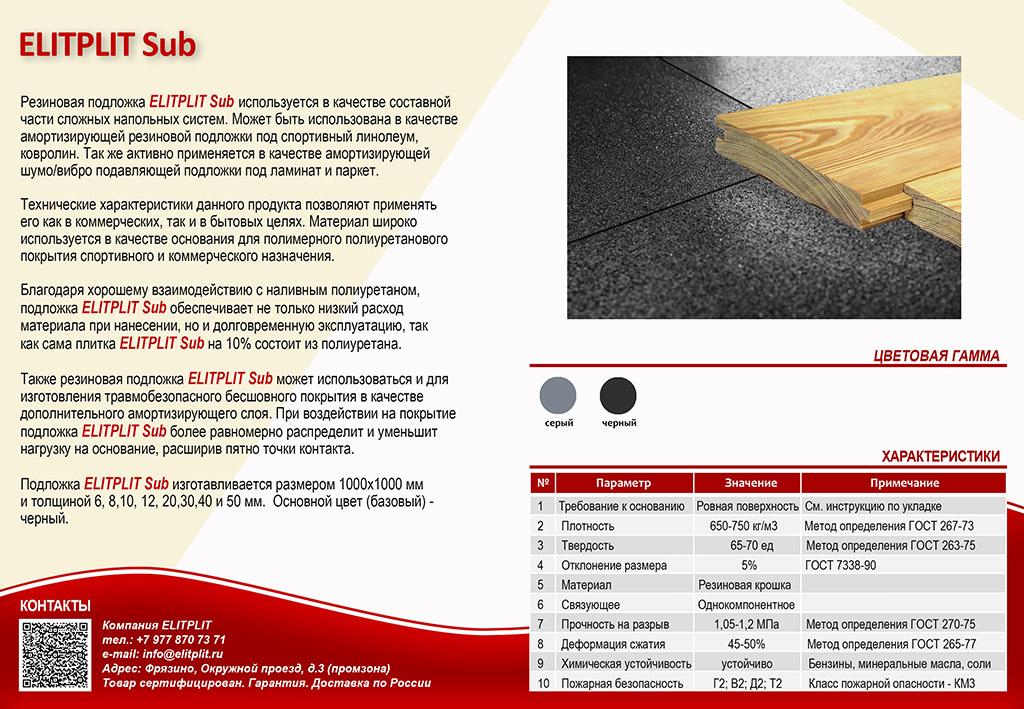 Резиновая плитка Rubblex-Sub для подложки