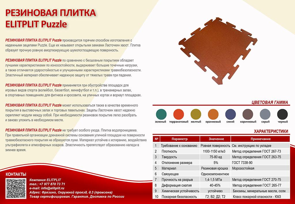 Резиновая плитка RUBBLEX Sport Puzzle