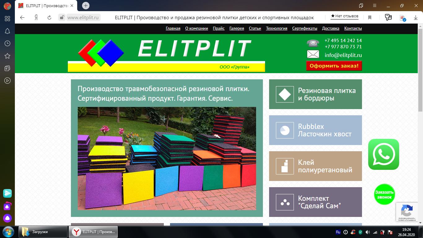 Страница сайта компании ELITPLIT