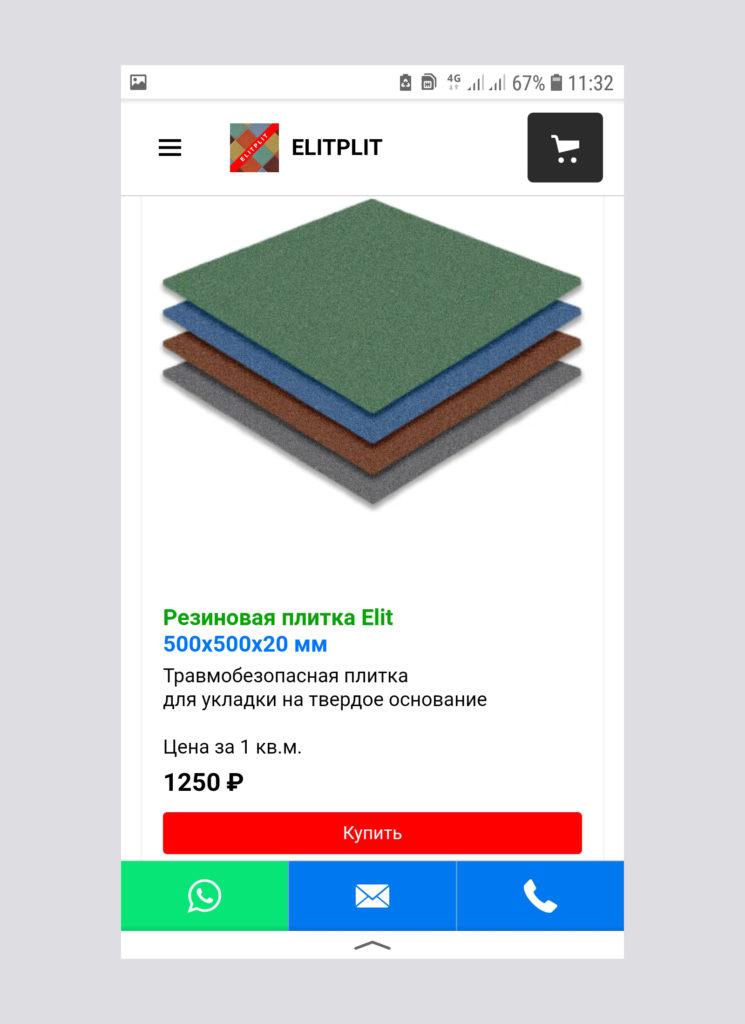 Интернет-магазин по продаже резиновой плитки