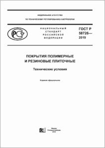 Обложка ГОСТ Р 58726-2019