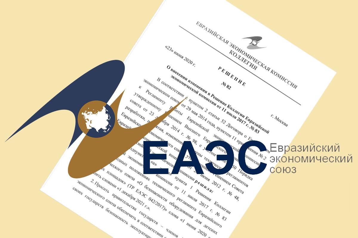 Документ ЕАЭС