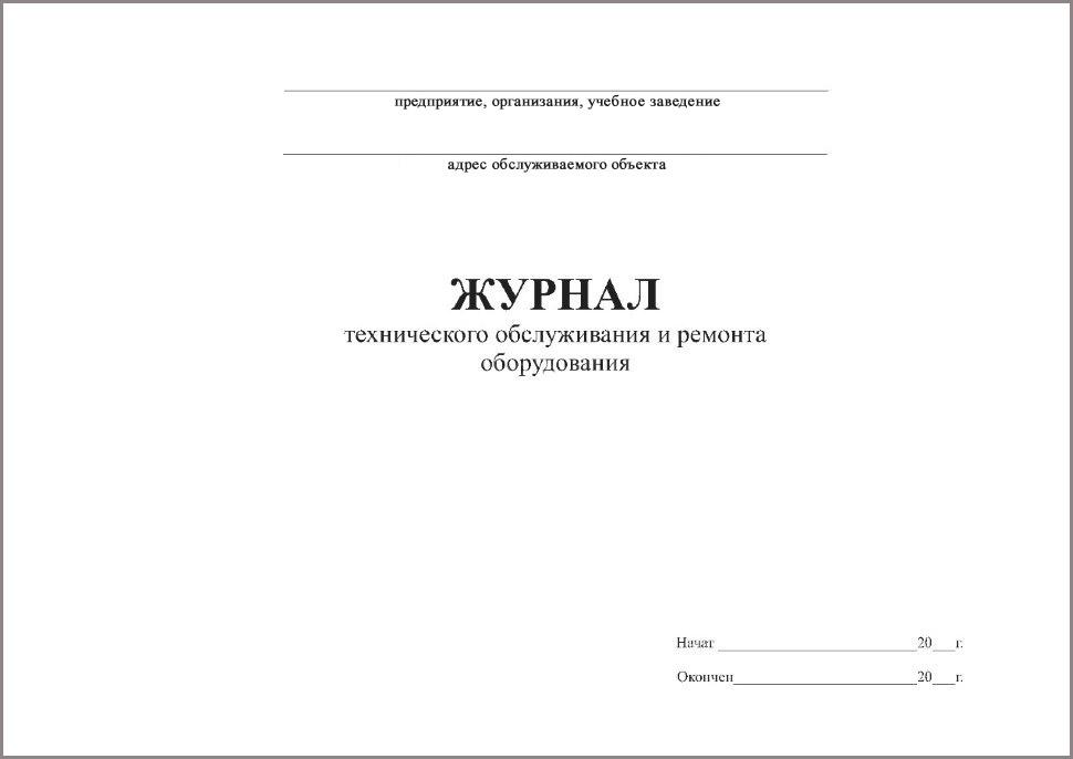 Журнал технического обслуживания и ремонта