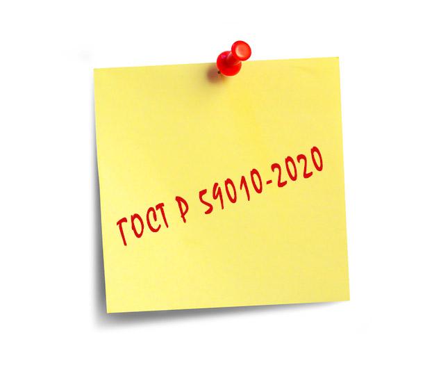 Желтый листок с ГОСТ Р 59010-2020